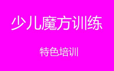 郑州少儿魔方俱乐部训练课程
