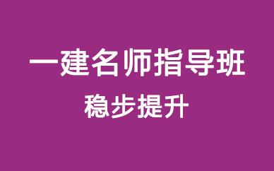 郑州一级建造师名师指导班_郑州一建精英培训课程