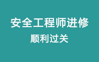 郑州安全工程师进修课程