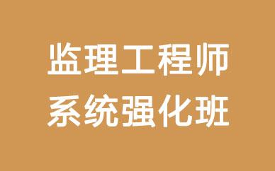 郑州监理工程师系统强化班_郑州监理师强化学习班
