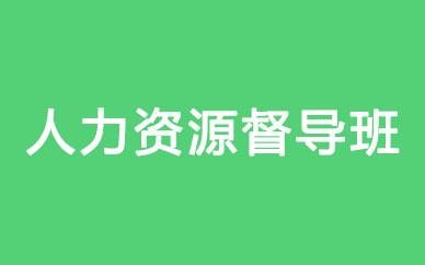 郑州人力资源督导课程_郑州人力资源管理强化课程