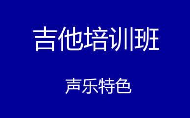郑州声乐吉他培训课程