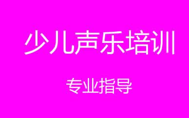 郑州少儿声乐培训课程