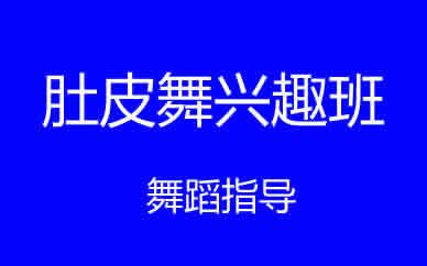 郑州肚皮舞兴趣班课程