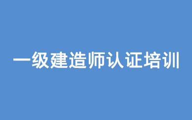 郑州一级建造师认证培训|郑州一建备考学习课程