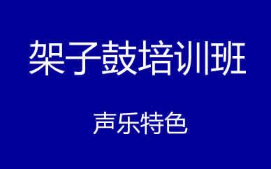 郑州架子鼓培训班课程