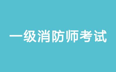郑州一级消防师考试课程_郑州一级消防师复习课程