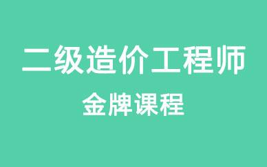 郑州二级造价工程师培训班_郑州二级造价师培训课程