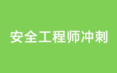 郑州安全工程师冲刺提分班_郑州安全师考前冲刺培训