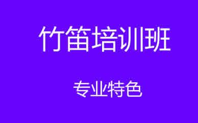 郑州乐器竹笛培训课程