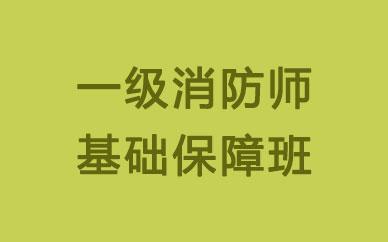 郑州一级消防师基础保障课程_郑州一消基础巩固班