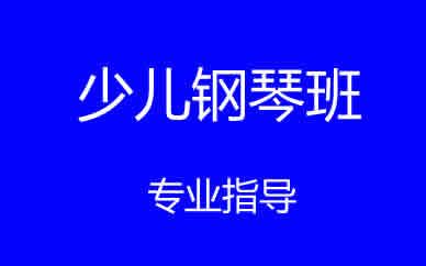郑州音乐少儿钢琴弹奏培训课程
