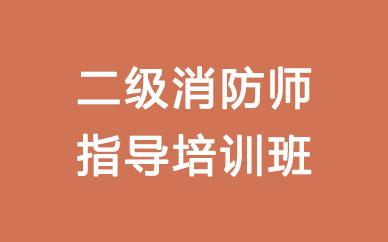 郑州二级消防师指导课程