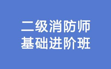 郑州二级消防师基础进阶班