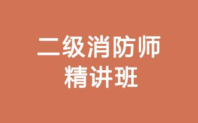 郑州二级消防师精讲班