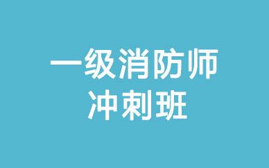 郑州一级消防师冲刺课程